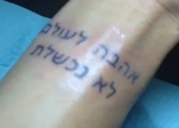 Steph Curry Hebrew tattoo